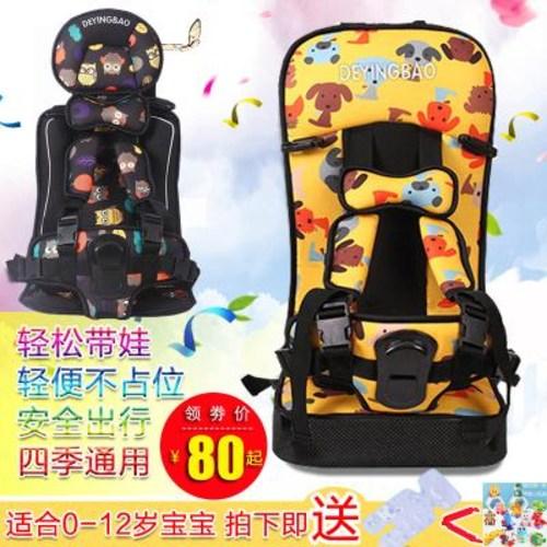 카시트 어린이 안전 시트 자동차용 유아용 간이 휴대용 카시트 안전 벨트 0-12세, 01 캐릭터 블랙 업그레이드(05세)