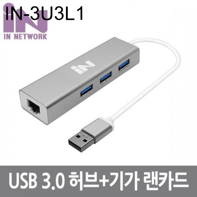 IN-3U3L1 무전원3포트 USB 3.0 허브 기가 랜카드-실버