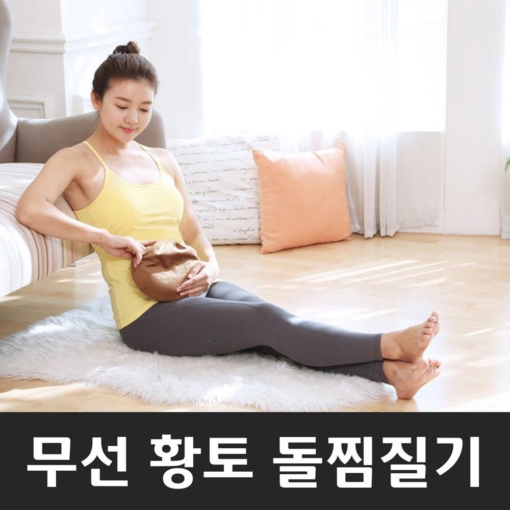 코드리스 황토 돌찜질기 구들장돌뜸 복부온열기 찜질돌 허리온열기 온찜질기 개인용 배온열기
