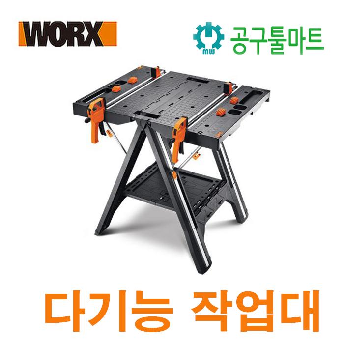 웍스 WORX 다기능 작업대 WX051 접이식작업대 휴대용 작업테이블