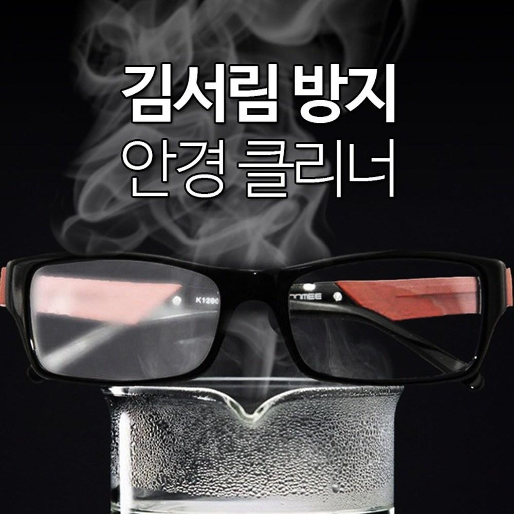 안경 김서림 방지 안경닦이 클리너 습기 제거제