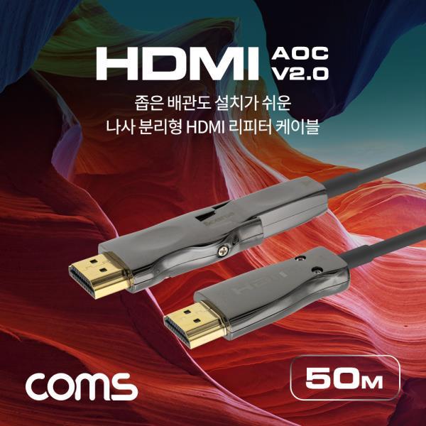 컴스 하이브리드 광 HDMI 2.0 케이블 -50M, 본 상품 선택