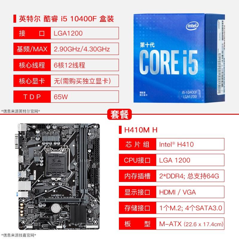공학용계산기 기가바이트 B460시리즈 컴퓨터 게임 메인보드+i510400/10400F메인보드 CPU세트포장, T17-H410M H+10400F