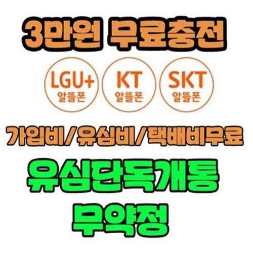 선불유심 무제한요금제 무료충전 무약정 신규가입 선불폰, SK신규가입, 프리티선불폰