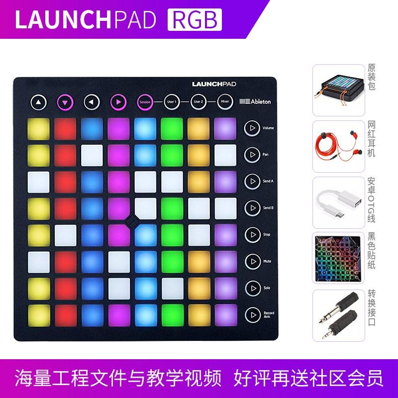 노베이션 런치패드 프로 전문가, 성능 패드 런치 패드 RGB