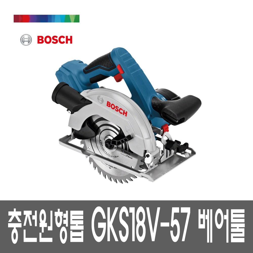 보쉬 충전원형톱 베어툴 GKS18V-57 몸체만, 제품선택:01.GKS18V-57 베어툴
