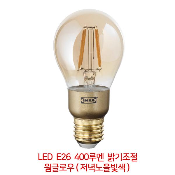 IKEA 이케아 LUNNOM 룬놈 LED전구 E26 400루멘 밝기조절 구형 브라운투명유리 903.450.31 인테리어조명, 색상