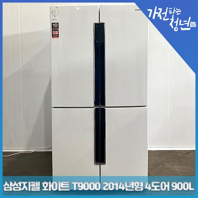삼성 지펠 메탈 T9000 2014년식 4도어 양문냉장고 중고냉장고 900L, RF903VTPCWZA