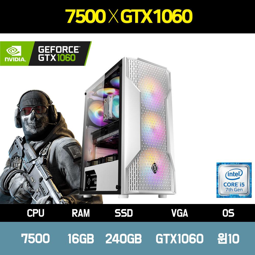 게이밍 PC 조립 컴퓨터 본체 i5-7500 SSD240 GTX1060 윈도우10 배틀그라운드 오버워치, ▷베놈 화이트