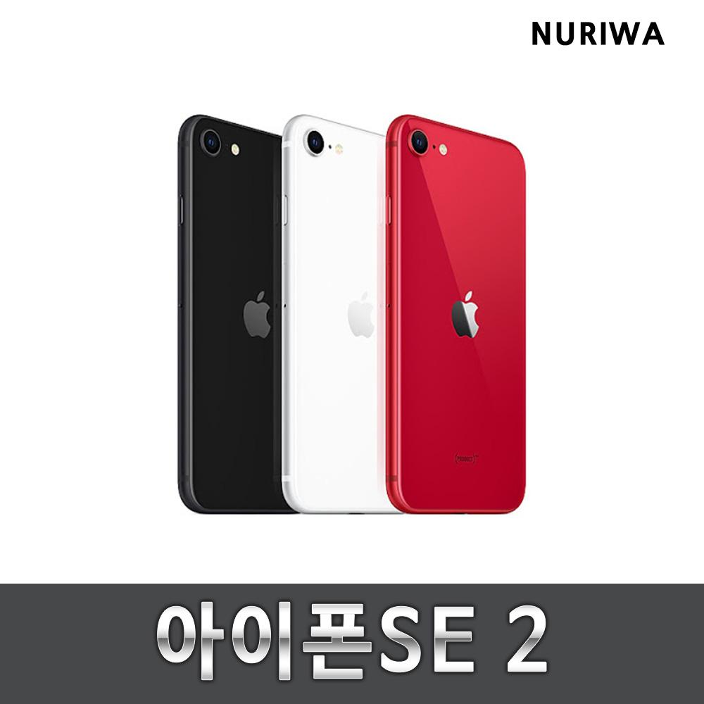 아이폰SE2중고 아이폰공기계 유심 옮기면 개통 A2776, 64G, A등급, 레드