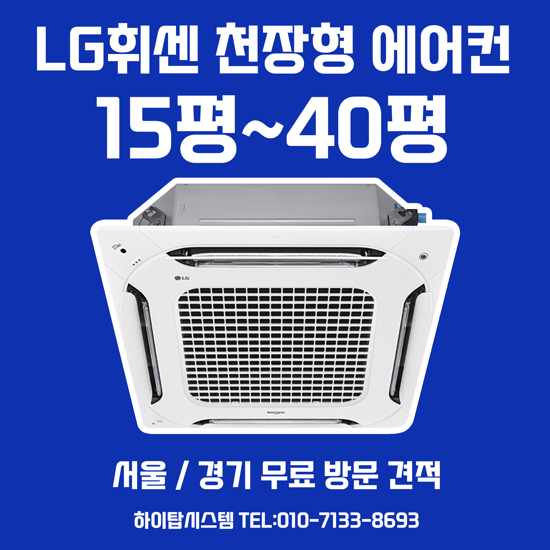 LG 전자 휘센 천장형에어컨 시스템에어컨 냉난방기 4WAY 25평 TW0901M2SR (POP 5373878322)