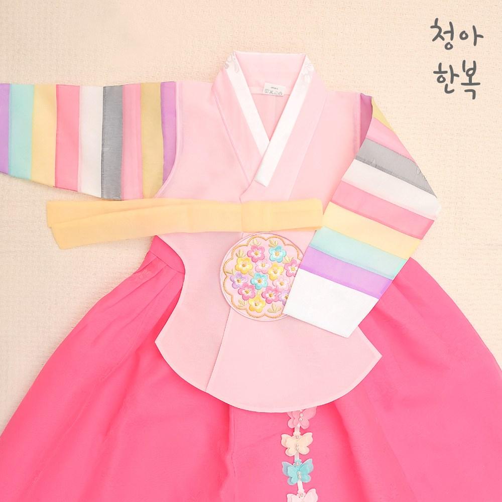 청하한복 여아 유아 아동 설날한복 추석한복 나비견 분홍당의 찐핑치마