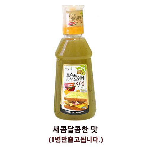서산애 토스트 샌드위치시럽, 새콤달콤한맛, 450g