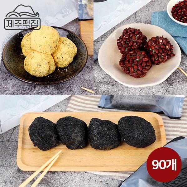 [K쇼핑]제주떡집 굳지 않는 오메기떡 3종 90개 (팥30+콩고물30+흑임자30)