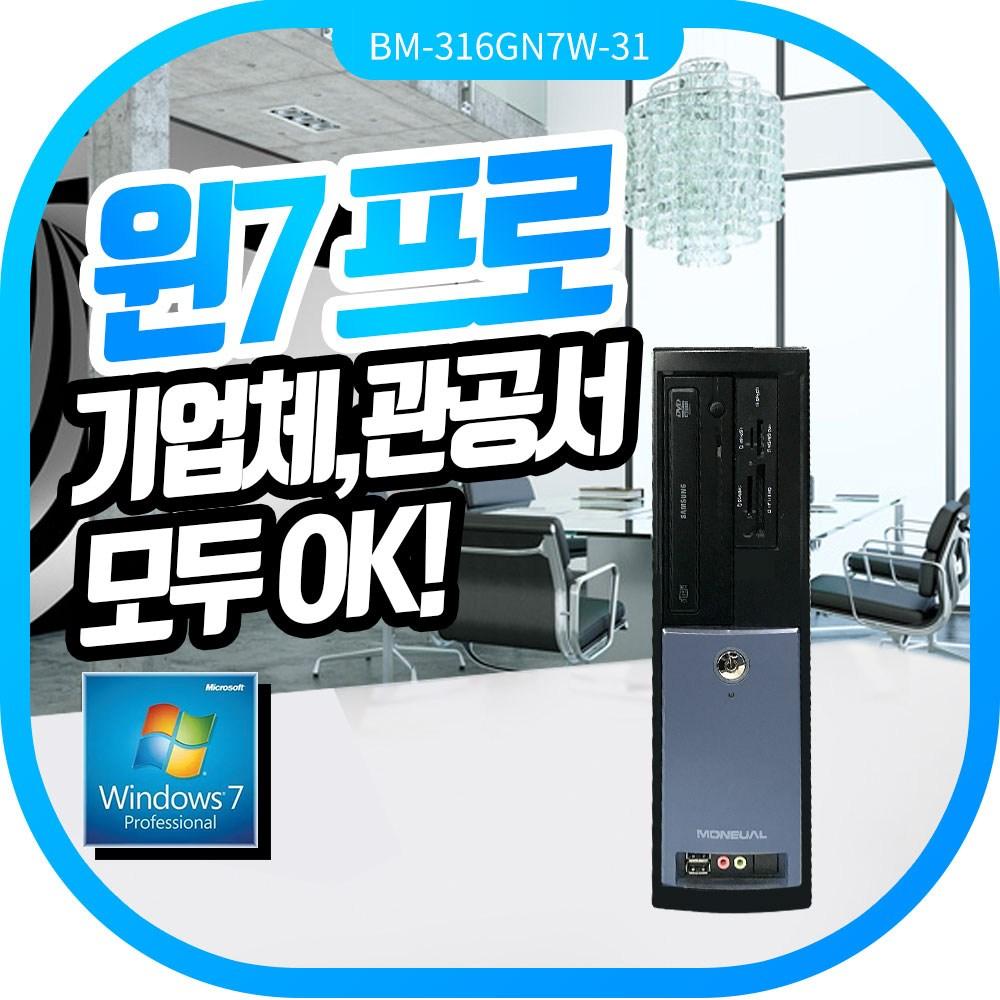 모뉴엘 i7 사무용 hdmi 윈도우7프로 기업체 관공서 사무실 사용가능 리뉴올PC 컴퓨터 본체 PC, I7 3770 / 16G / SSD120G / 500G / G210 / 윈도우7 PRO, 모뉴엘슬림PC(중고)
