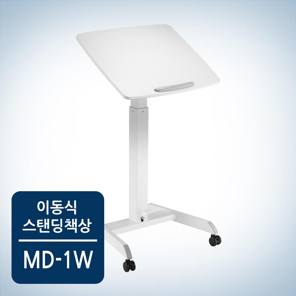 카멜마운트 각도조절형 이동식 스탠딩책상 MD-1W 높이조절책상