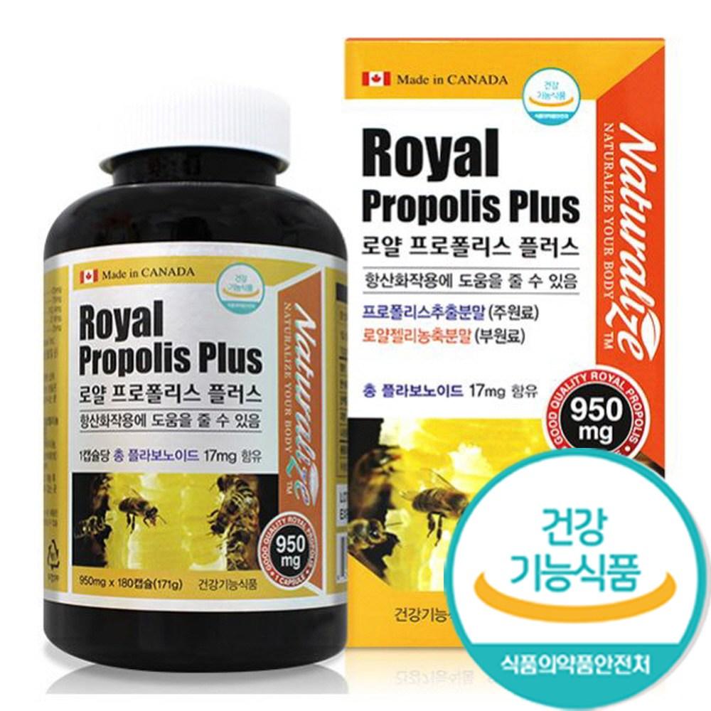로얄 프로폴리스 180캐슐 6개월 면역력에 좋은 항산화 피로회복 영양제 로얄젤리 농축분말 대두레시틴 대두유 플라보노이드17ml 함유 40대 50대 60대 엄마 아빠 생일선물, 1병 (POP 5282261507)