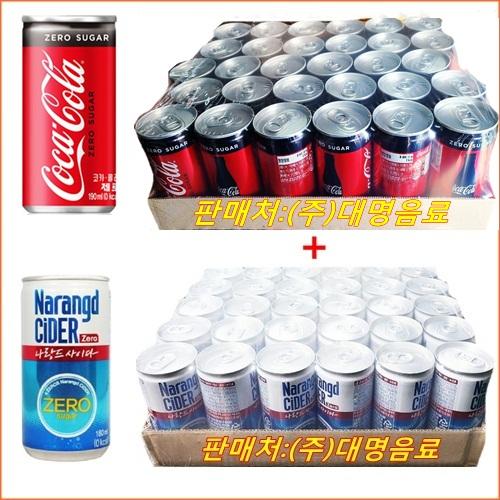 코카콜라제로 190mlx(30캔) + 나랑드사이다제로 180mlx30캔, 180ml