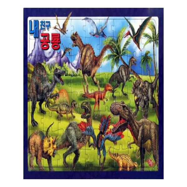 내 친구 공룡 8절 퍼즐