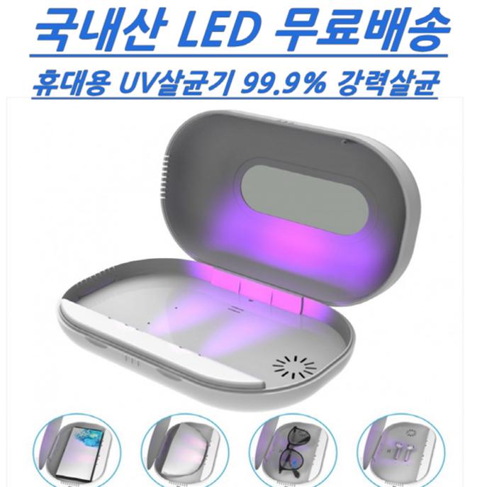 쥬니온닥터캡슐 uv살균기 마스크 휴대폰 다용도 휴대용 자외선 소독기 자외선살균기, 흰색