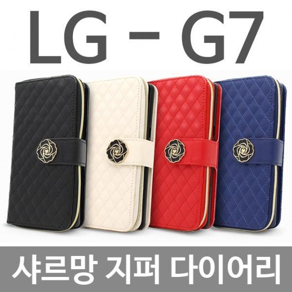 ksw21506 LG G7 ThinQ 샤르망 지퍼 다이어리케이스 G710