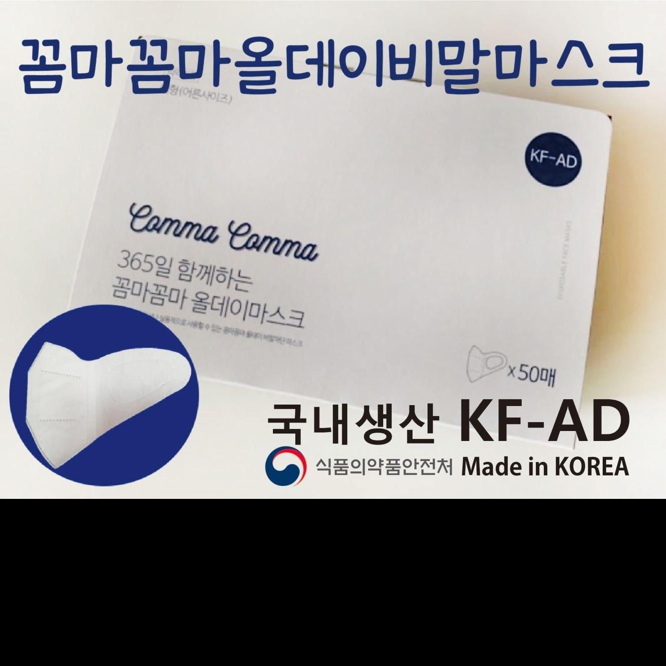 꼼마꼼마 올데이 KF-AD 새부리형 마스크 50매벌크포장, 1팩, 50개