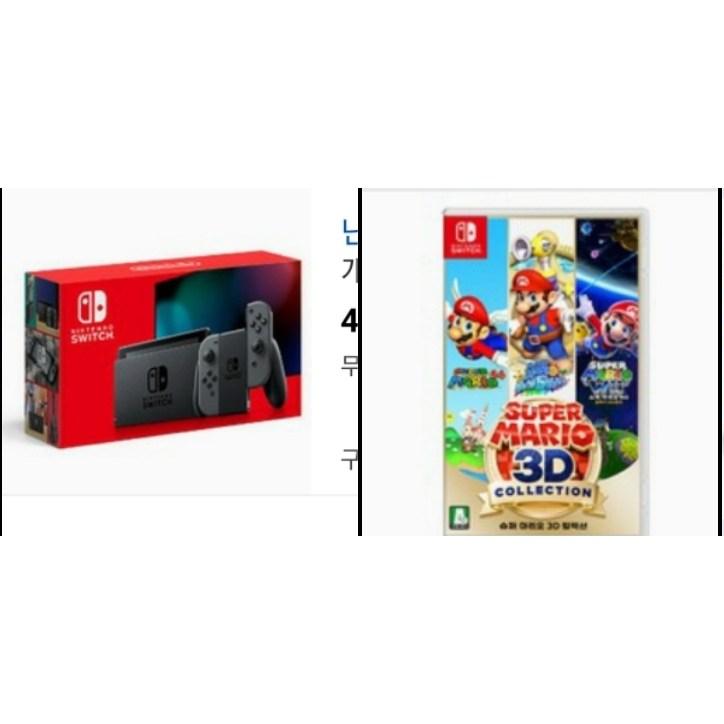 닌텐도 스위치 그레이(HAD)신형 배터리개선 + 슈퍼마리오 3D 컬렉션포함