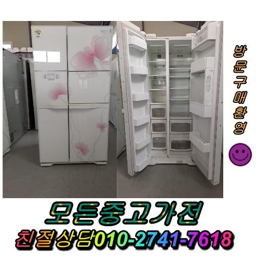1등급중고냉장고 LG전자 김치냉장고 일반냉장고 지펠 티타늄 강화유리 LG디오스 엠보싱 최상위중고양문형냉장고, 대우