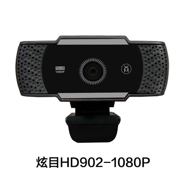 USB 화상 PC 카메라 수업 강의 회의 화상캠 웹캠, 눈부신 HD902-1080P