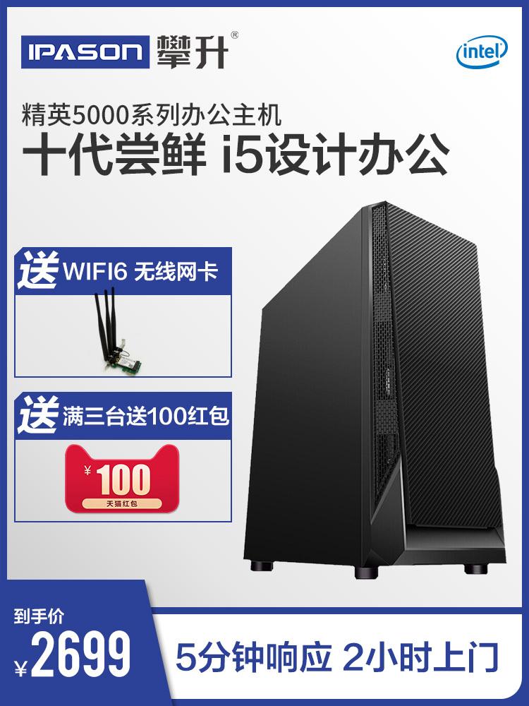외장SSD 십세대 i510400기업 고객센터 사무 본체 가정용 게임테이블 컴퓨터 전체세트 DIY완제품 기업 구입, C01-배치 1.0, T02-16GB
