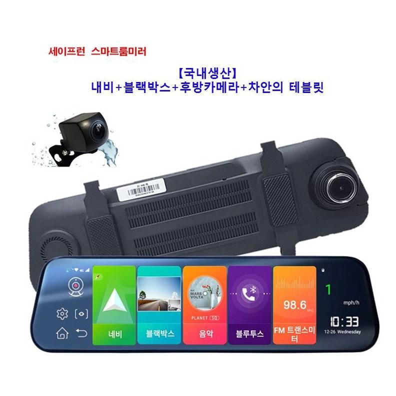 국내생산안드로이드 스마트룸미러/블랙박스+네비+후방카메라+차안의테블릿, 룸미러형형(64G)+승용/SUV