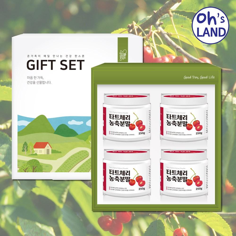 오스랜드 타트체리 농축분말 선물세트 (250g x 4병), 1set, 단일상품