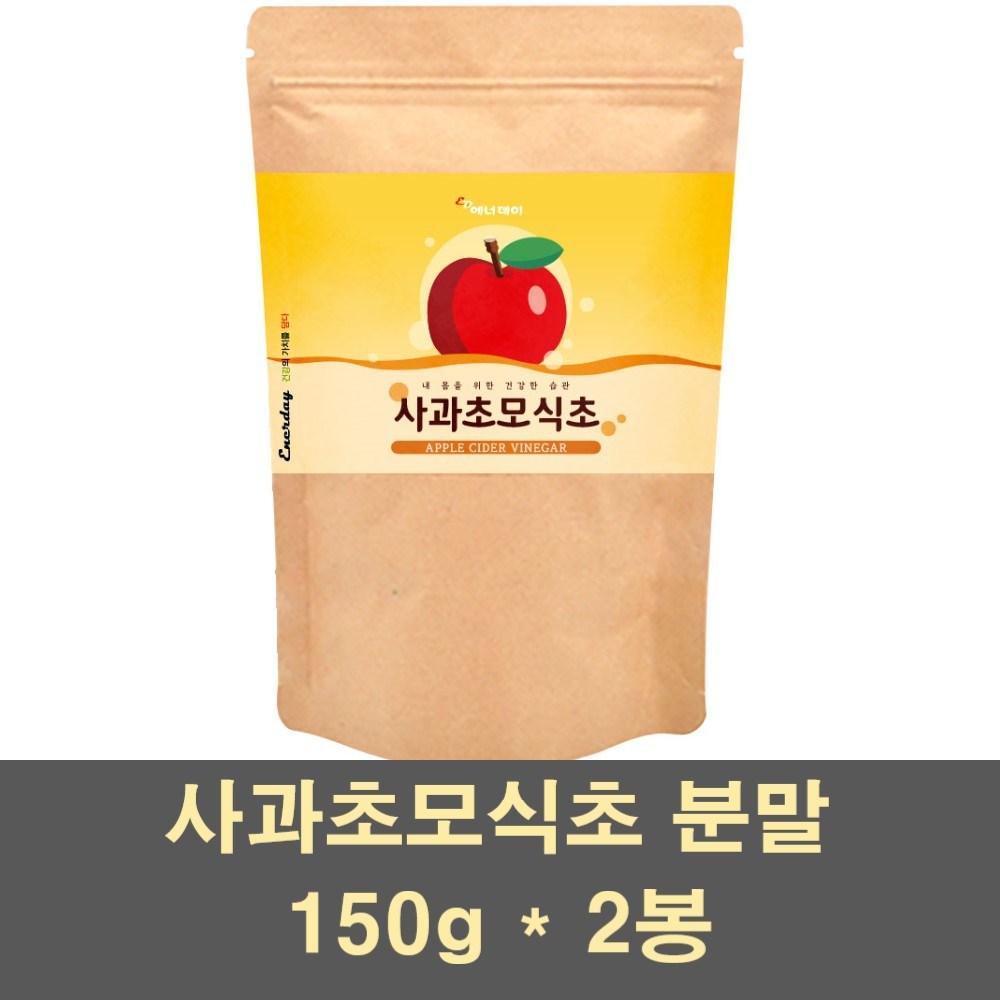 사과초모식초 사과효모식초 분말 가루 프로 프리바이오틱스 유산균 애플 사이다 비니거 사과 식초 발효 유기산 프락토올리고당 포스트바이오틱스 3세대 쾌변, 2봉, 150g