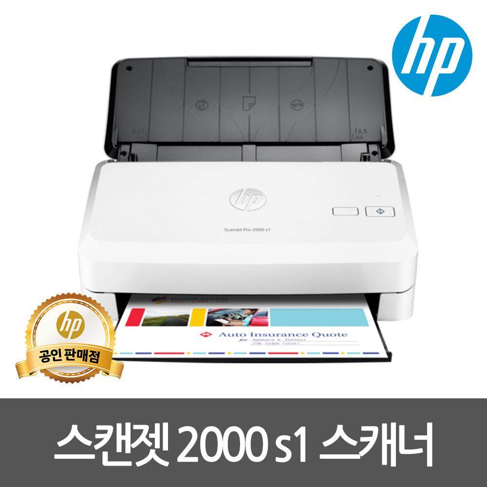HP 고속 양면스캐너 2000 S1 시트급지형 양면스캔+문서스캔 텍스트전환 원터치