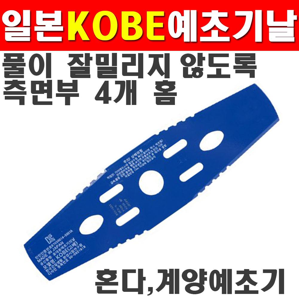 일본 KOBE 예초기날 일자날 300mm 가스예초기 4싸이클예초기 4990321 혼다예초기날 예초기악세사리 예초기부품 BCP