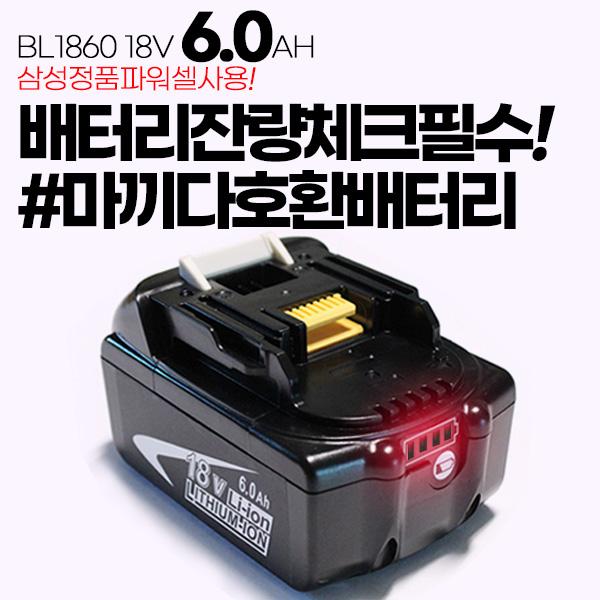 마끼다 호환 호환배터리 충전배터리 18V 6Ah 리튬이온 대용량충전베터리 BL1860 호환밧데리