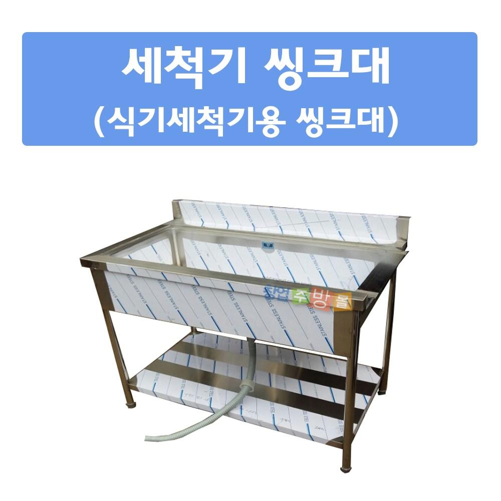 [창업주방몰] 업소용 세척씽크대900 식기세척기세정대 렉싱크대 900, 세척싱크대900우걸이(배구수포함)