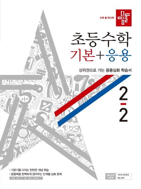 디딤돌 초등 수학 2-2 (기본 응용)(2020)