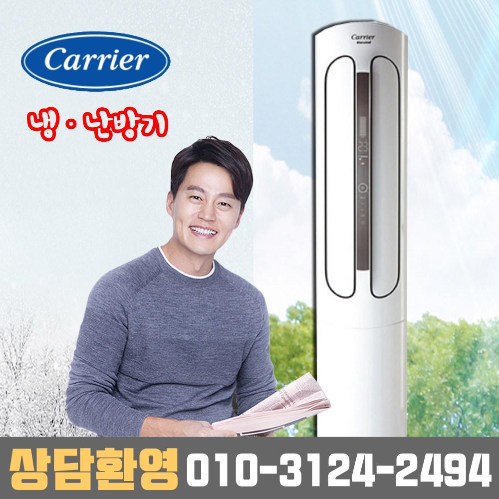 캐리어2019년 CPV-Q233PM 스탠드형 인버터 냉난방기_기본설치 별도 (서울_경기)