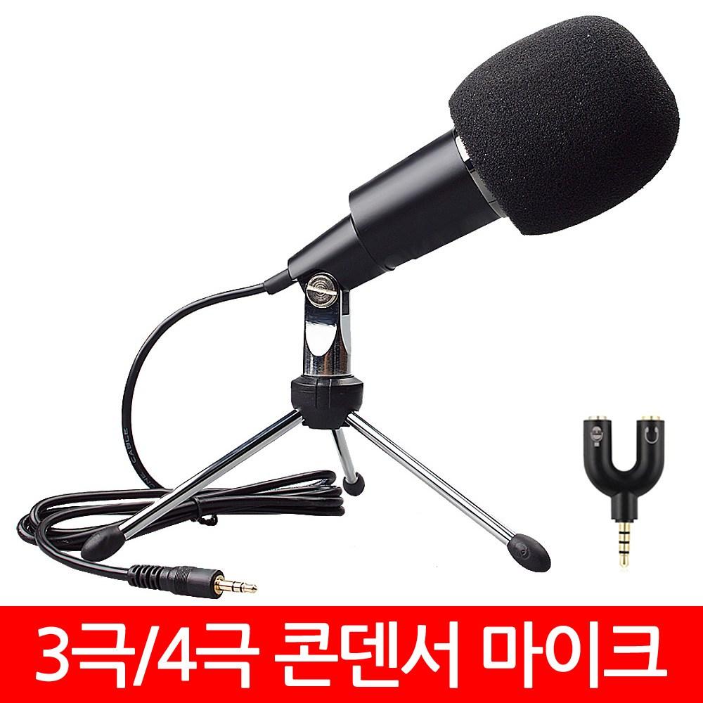 유트렌드 UM18 콘덴서 마이크 방송용 녹음용 ASMR 유튜브