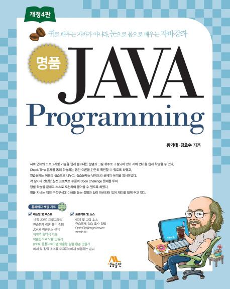 명품 JAVA Programming:귀로 배우는 자바가 아니라 눈으로 몸으로 배우는 자바강좌, 생능출판