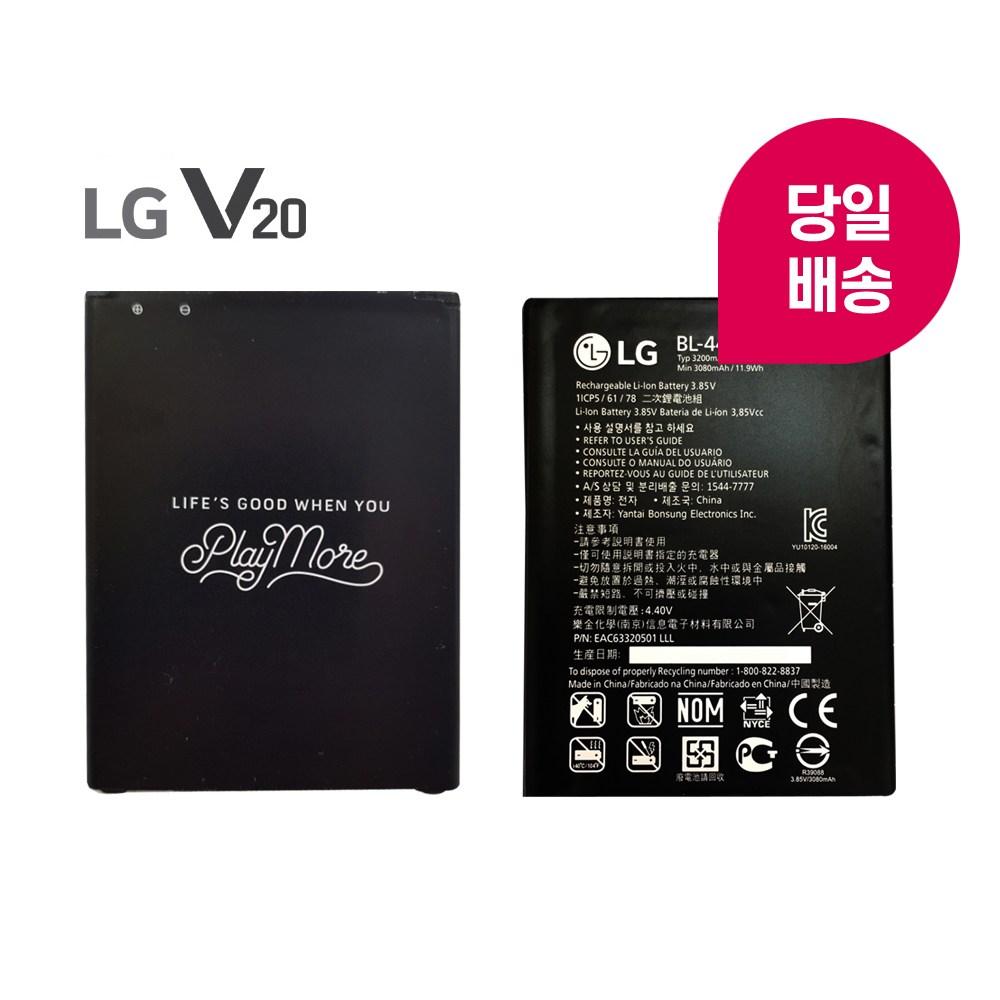 LG V20 배터리, V20 배터리/BL-44E1F/미사용스크래치 새상품