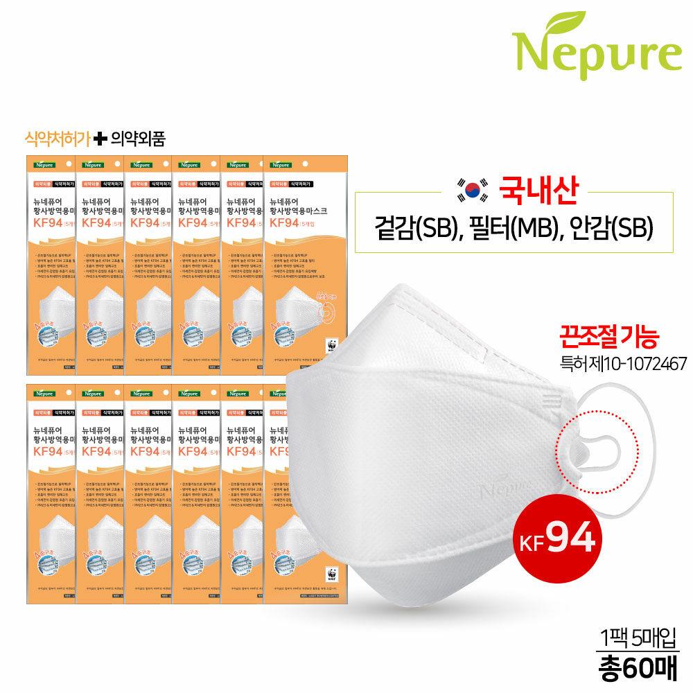 뉴네퓨어 KF94 마스크 60장(대형/화이트/5매입*12팩), 5개입, 12팩