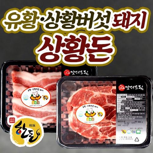 삼시세끼연구소 최상급 국산 한돈 삼겹살 목살 구이용 돼지고기 500g 1kg 2kg 3kg, 상황돈 삼겹살