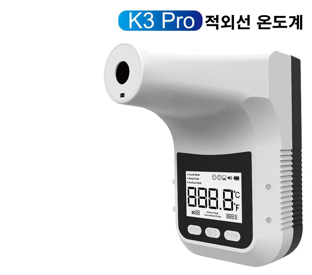 K3Pro 안면인식 얼굴인식 체온측정기 체온계 열체크기계 적외선 온도감지 사무실 공장 학교 식당 온도체크, K3 pro 업그레이드(언어방송)개