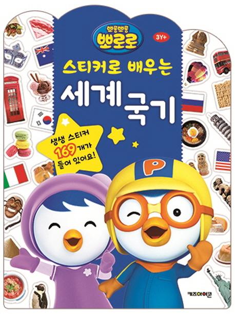 [도서/음반/DVD] 뽀로로 스티커로 배우는 세계국기, 키즈아이콘 - 랭킹89위 (3560원)