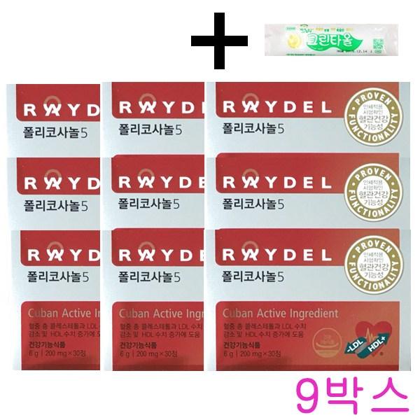 RAYDEL 레이델 폴리코사놀5 혈관건강 콜레스테롤 개선 + 마법의 청소박사 증정, 200mg, 9개
