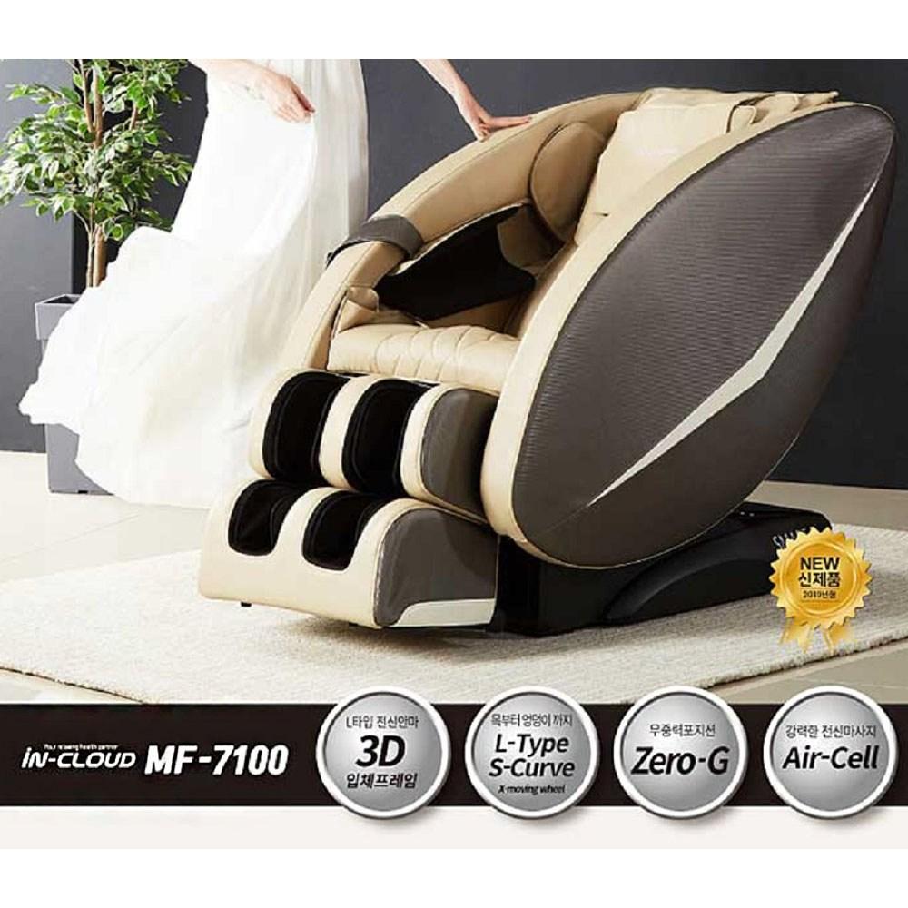 M&F 인클라우드 프리미엄 안마의자 MF-7100 전신마사지 전신안마기