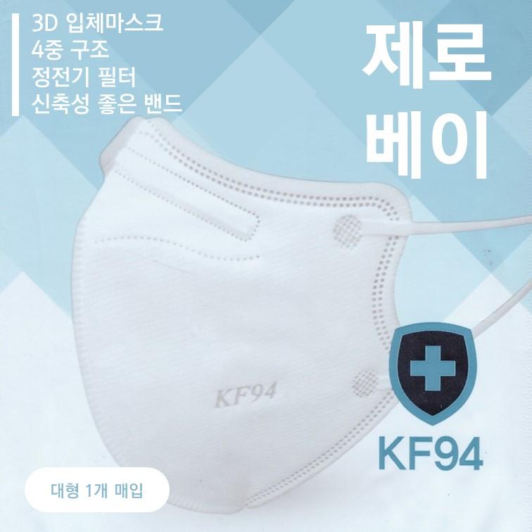 제로베이 미세 황사마스크 KF94 대형 흰색, 1box, 100개