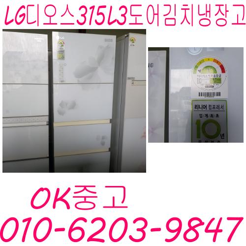 LG디오스 315L 스탠드 김치냉장고 1등급, 삼성김치냉장고